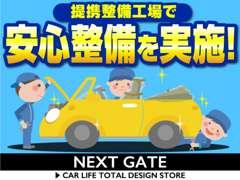 提携の運輸局指定整備工場にて安心、確実な整備を行います。車検や修理もお任せください。