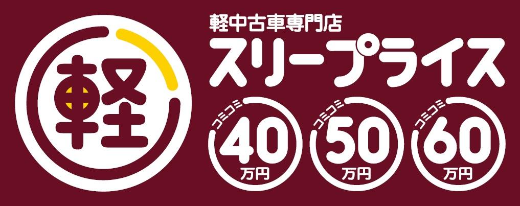 軽中古車専門店スリープライス40万円50万円60万円 女池インター店