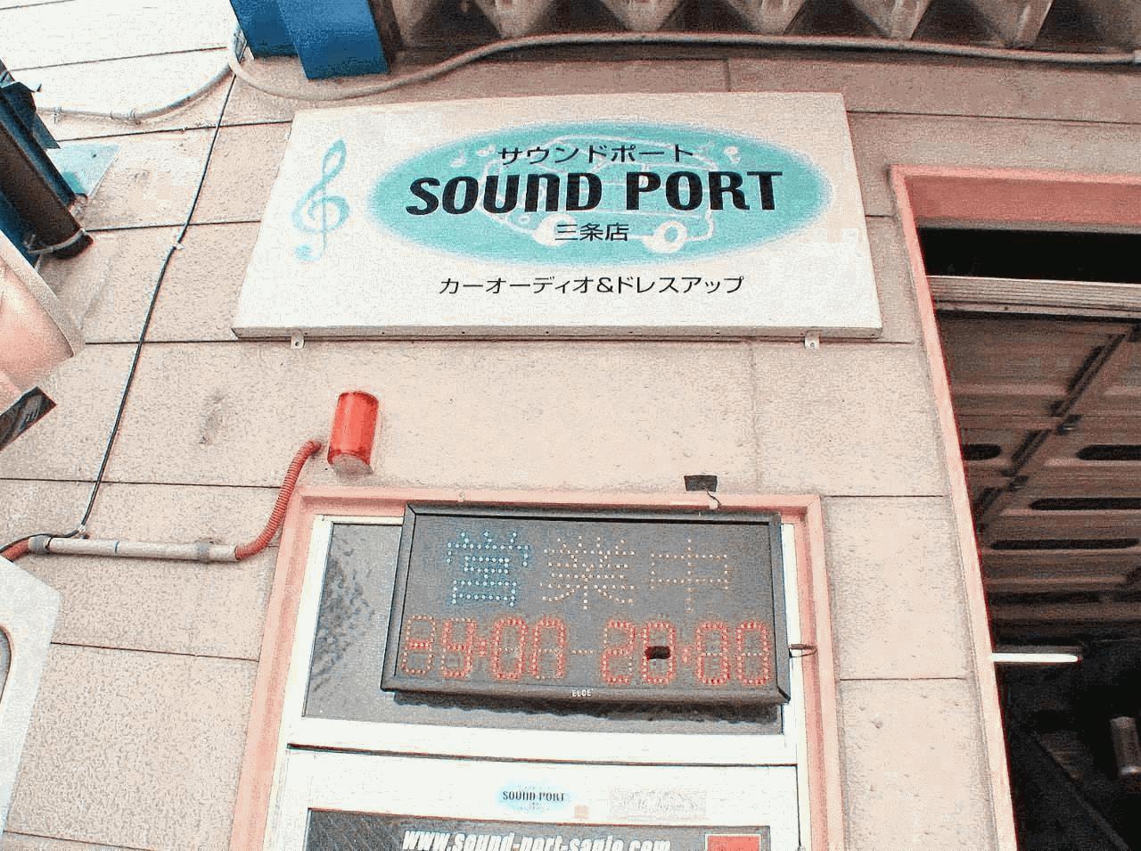 サウンドポート三条店